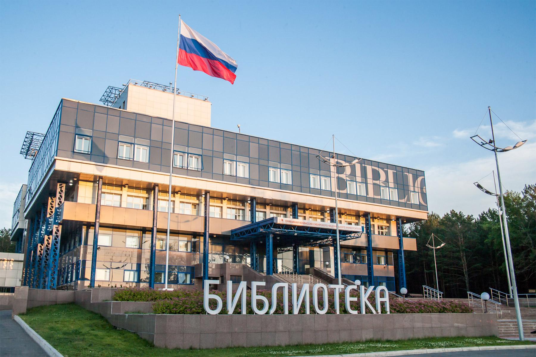 Siberian Federal University, Library